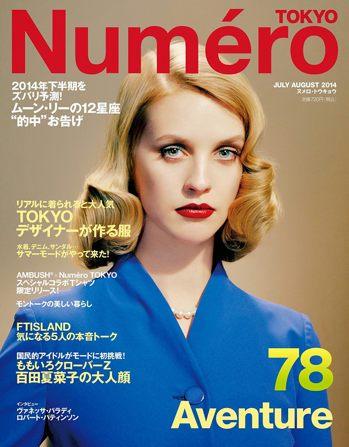 Julia Frauche | Numéro Tokyo July / August 2014 (Photography: Miles Aldridge)