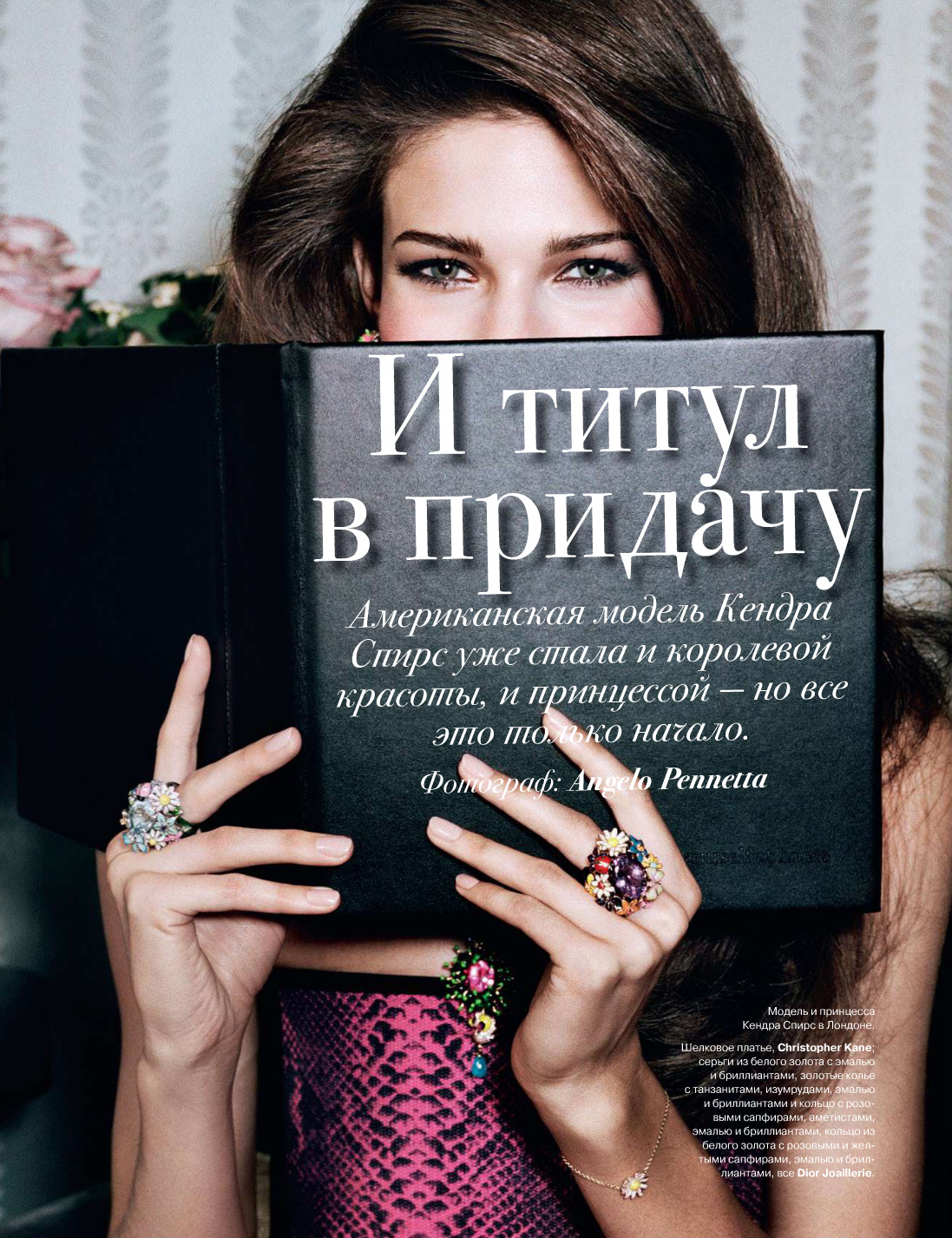 Kendra Spears | Tatler Russia June 2014 (Photography: Angelo Pennetta; Styling: Katie Grand)