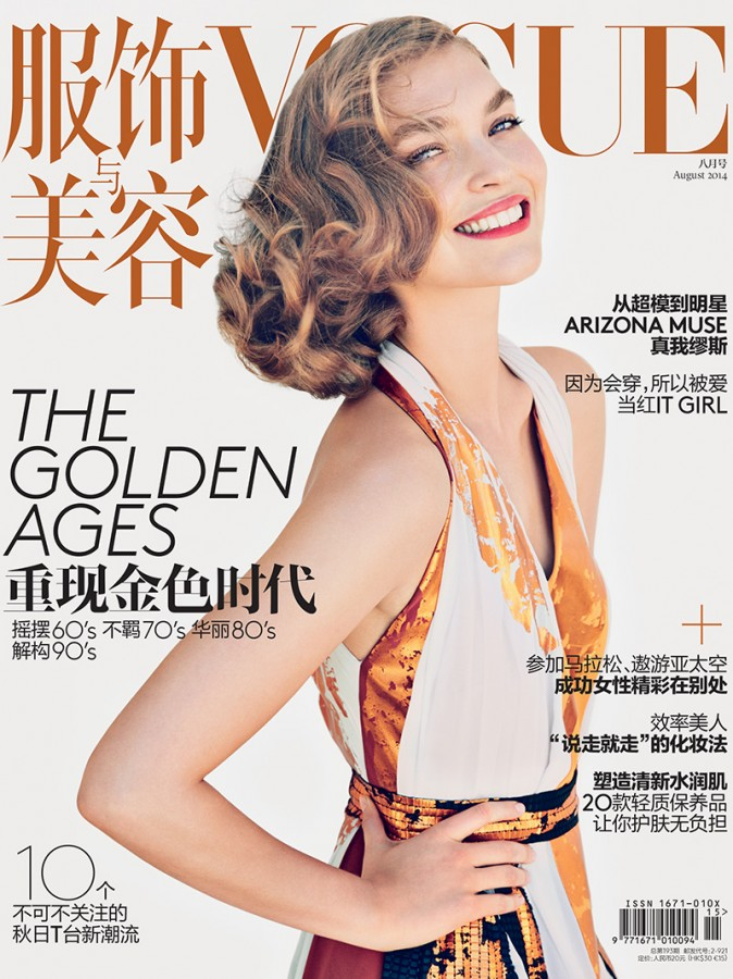 Arizona Muse | Vogue China August 2014 (Patrick Demarchelier)
