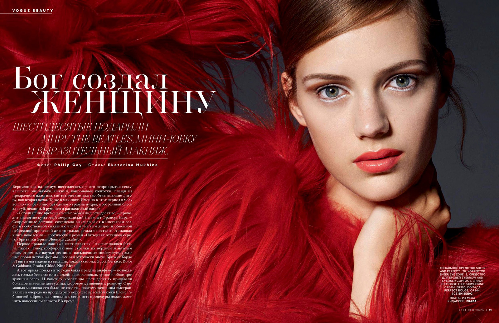 Esther Heesch | Vogue Russia September 2014 (Photography: Philip Gay)