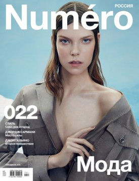 1-meghan_collison_numero_russia_april_2015_an_le-cover-275x358