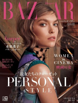 Arizona Muse | Harper's Bazaar Japan May 2016 (Photography: Michelangelo di Battista)